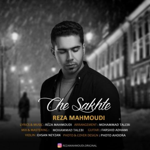 دانلود آهنگ چه سخته رضا محمودی