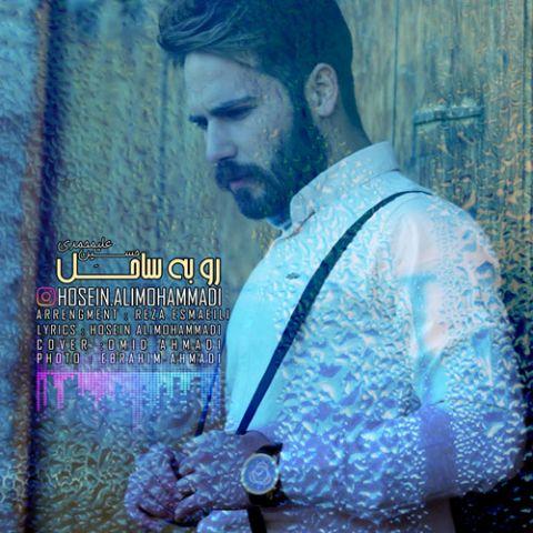 دانلود آهنگ رو به ساحل حسین علیمحمدی