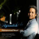 متن اهنگ محمد نوری آینده
