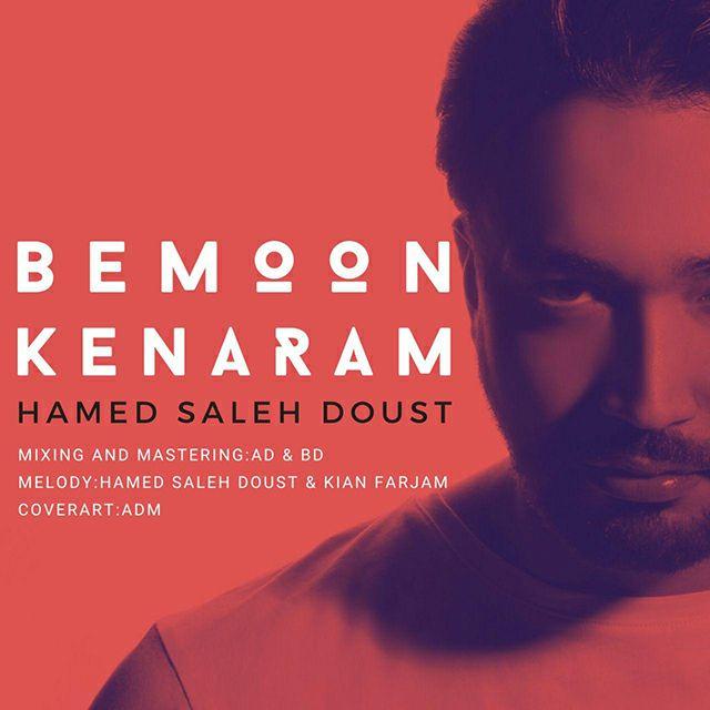 دانلود آهنگ بمون کنارم حامد صالح دوست