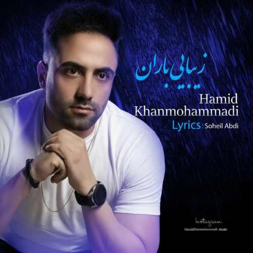 دانلود آهنگ زیبایی باران حمید خان محمدی