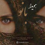 متن اهنگ بی رحم امین حبیبی