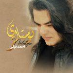 دانلود آهنگ نوستالژی احمد فیلی