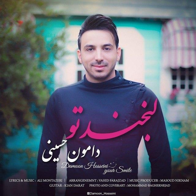دانلود آهنگ لبخند تو دامون حسینی