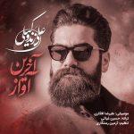 متن اهنگ علی زند وکیلی آخرین آواز