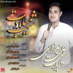 متن اهنگ شب میلادت علی میرزایی