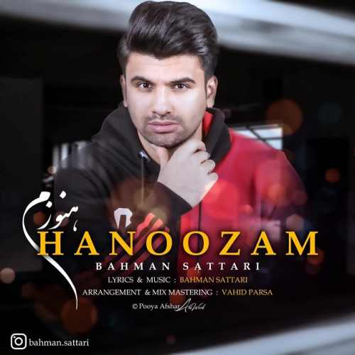 دانلود آهنگ هنوزم بهمن ستاری