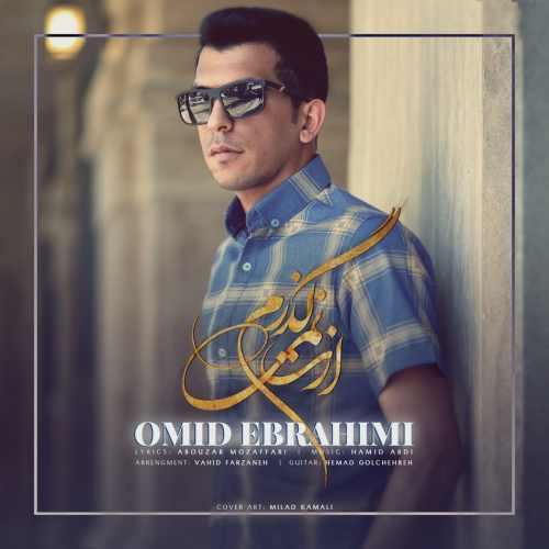 دانلود آهنگ ازت نمیگذرم امید ابراهیمی