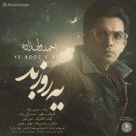 متن آهنگ احمد ولی زاده یه روزِ بد