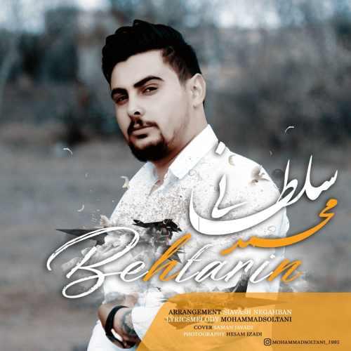دانلود آهنگ بهترین محمد سلطانی