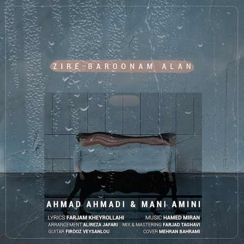 دانلود آهنگ زیر بارونم الان احمد احمدی و مانی امینی