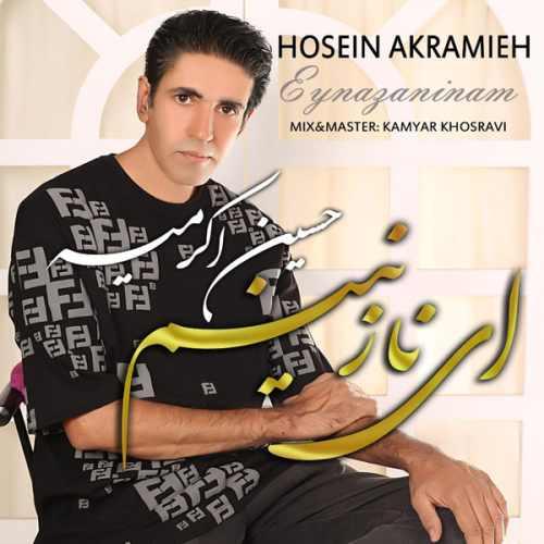 دانلود آهنگ ای نازنینم حسین اکرمیه