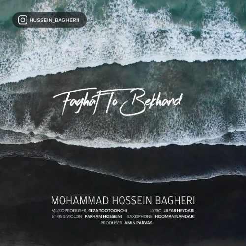 دانلود آهنگ فقط تو بخند محمد حسین باقری