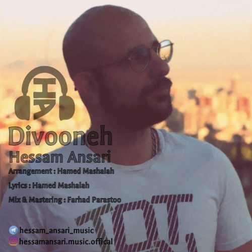 دانلود آهنگ دیوونه حسام انصاری