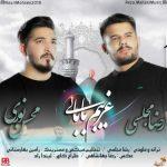 اهنگ رضا مجلسی و محسن نوری غریبم بابایی