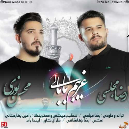 دانلود آهنگ غریبم بابایی رضا مجلسی و محسن نوری