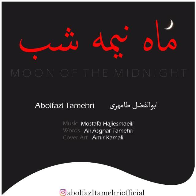دانلود آهنگ ماه نیمه شب ابوالفضل طامهری