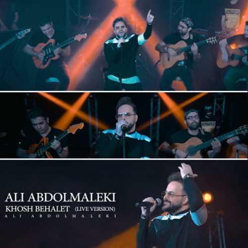 دانلود آهنگ خوش به حالت اجرای زنده آهنگ علی عبدالمالکی