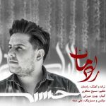 متن اهنگ عباس علی رادمان