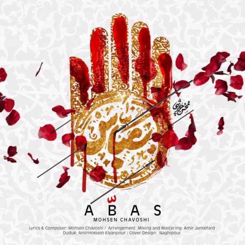 دانلود آهنگ عباس محسن چاوشی