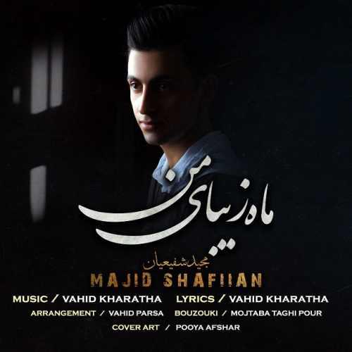دانلود آهنگ ماه زیبای من مجید شفیعیان