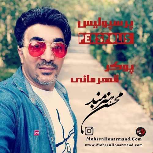 دانلود آهنگ پرسپولیس محسن هنرمند