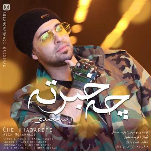 دانلود آهنگ چه خبرته رضا محمدی