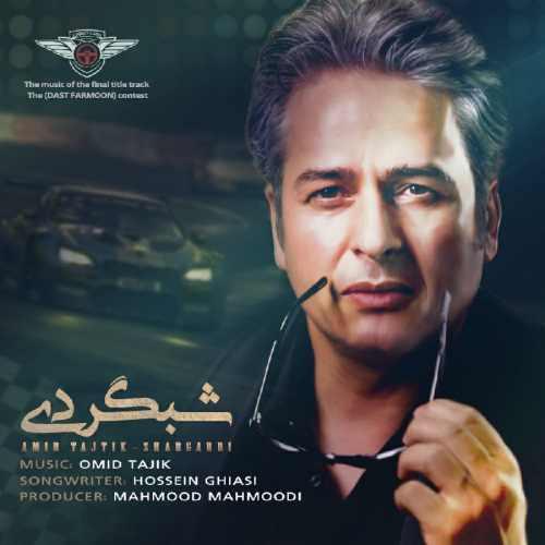 دانلود آهنگ شبگردی امیر تاجیک