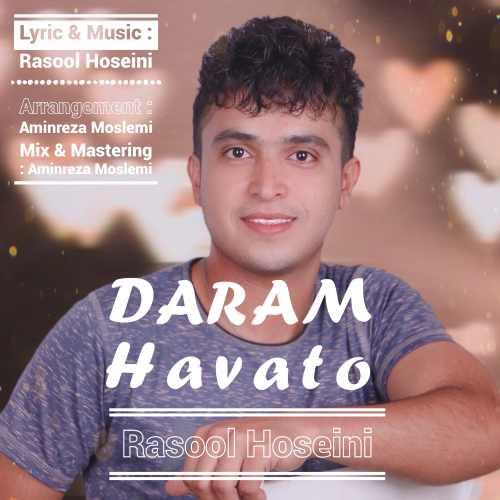 دانلود آهنگ دارم هواتو رسول حسینی