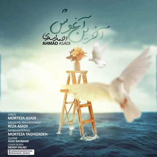 دانلود آهنگ آخرین آغوش احمد اسدی