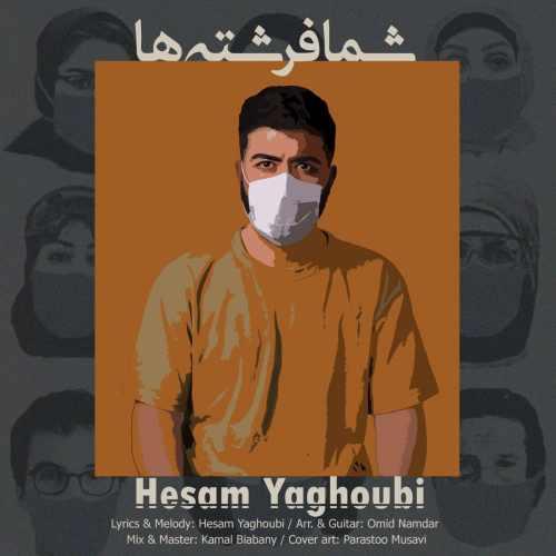دانلود آهنگ شما فرشته ها حسام یعقوبی