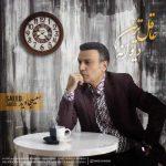 آهنگ عاقل ترین دیوانه سعید جاوید