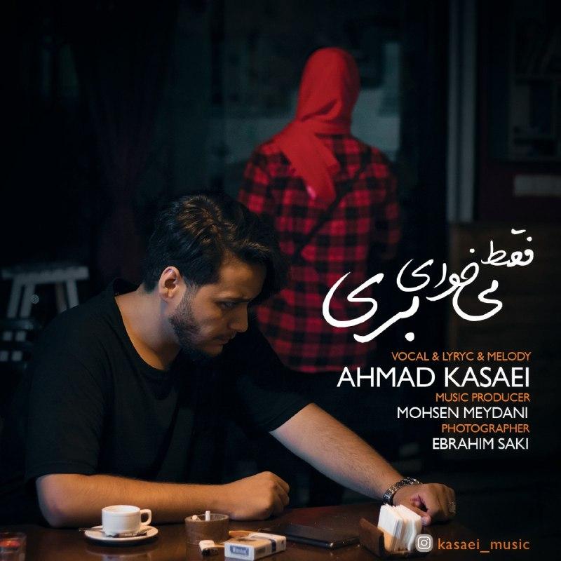 دانلود آهنگ فقط میخوای بری احمد کسایی
