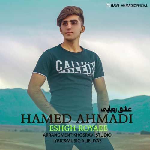 دانلود آهنگ عشق رویایی حامی احمدی