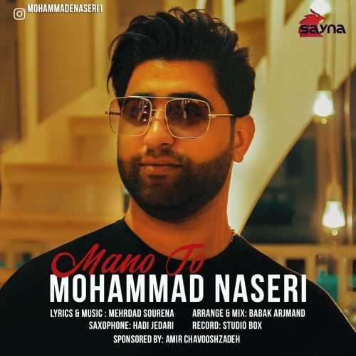 دانلود آهنگ من و تو محمد ناصری