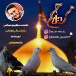 دانلود اهنگ مرحم دل دکلمه رضاسلیمانی فارسانی