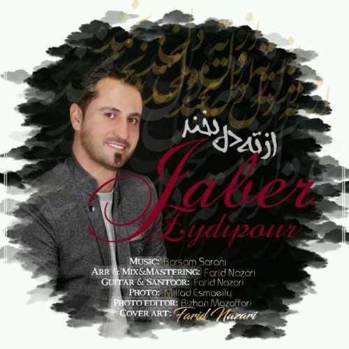 دانلود آهنگ از ته دل بخند جابر عیدی پور