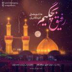 متن آهنگ رفیق بچگیم هاشم رمضانی و امید قادریان