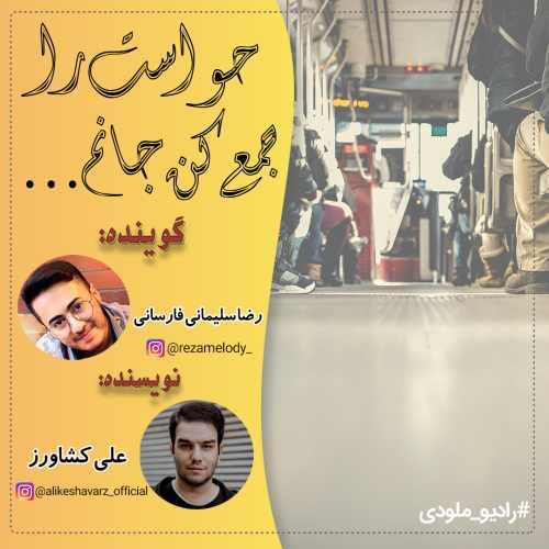 دانلود آهنگ حواست را جمع کن دکلمه   رضاسلیمانی فارسانی