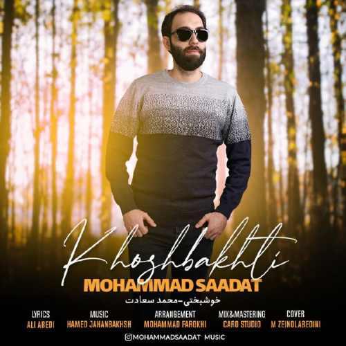 دانلود آهنگ خوشبختی محمد سعادت