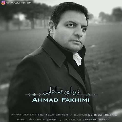 دانلود آهنگ زیبای تماشایی احمد فخیمی