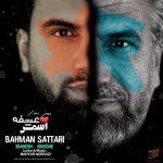 متن اهنگ اسمش عشقه بهمن ستاری
