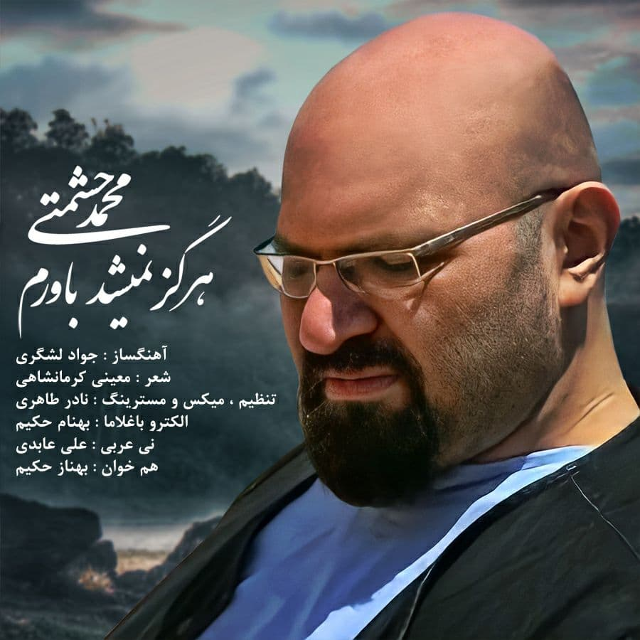 دانلود آهنگ هرگز نمیشد باورم محمد حشمتی