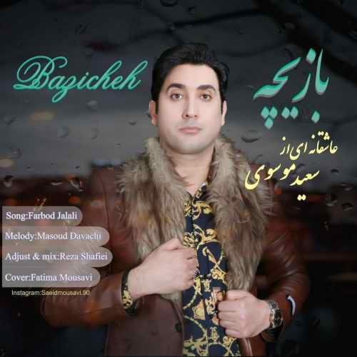 دانلود آهنگ منو ببخش سعید موسوی