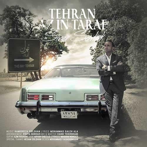 دانلود آهنگ تهران از این طرف سینا سرلک