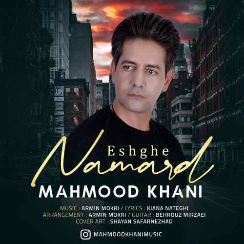 دانلود آهنگ عشق نامرد محمود خانی